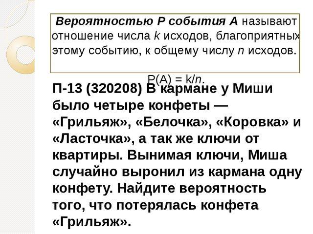 П-13 (320208) В кармане у Миши было четыре конфеты— «Грильяж», «Белочка», «...
