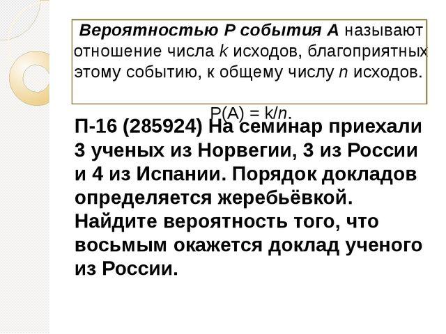 П-16 (285924) На семинар приехали 3 ученых из Норвегии, 3 из России и 4 из И...