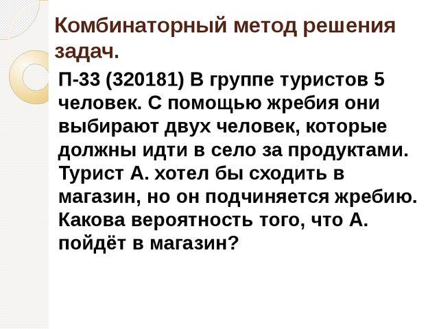 Комбинаторный метод решения задач. П-33 (320181) В группе туристов 5 человек....