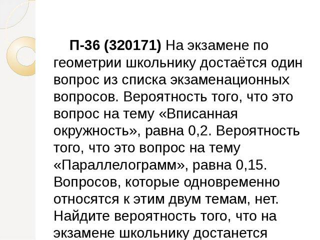 П-36 (320171) На экзамене по геометрии школьнику достаётся один вопрос из сп...