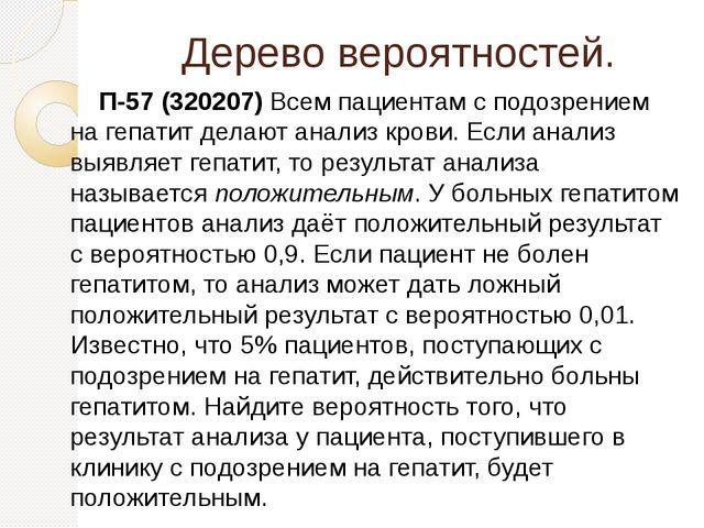Дерево вероятностей. П-57 (320207) Всем пациентам с подозрением на гепатит де...