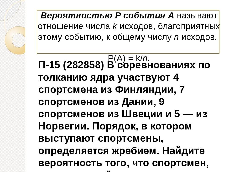 П-15 (282858) В соревнованиях по толканию ядра участвуют 4 спортсмена из Фин...