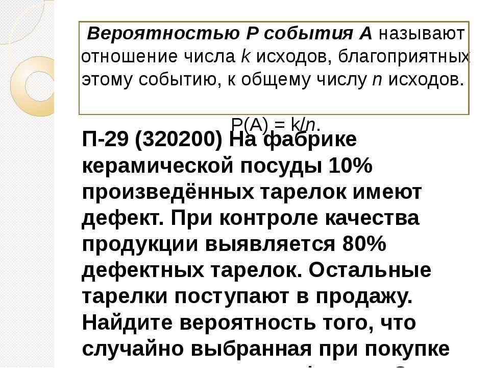 П-29 (320200) На фабрике керамической посуды 10% произведённых тарелок имеют...