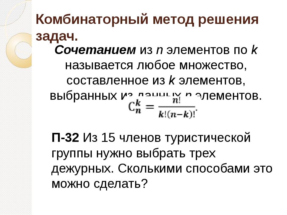 Комбинаторный метод решения задач. Сочетанием из п элементов по k называется...