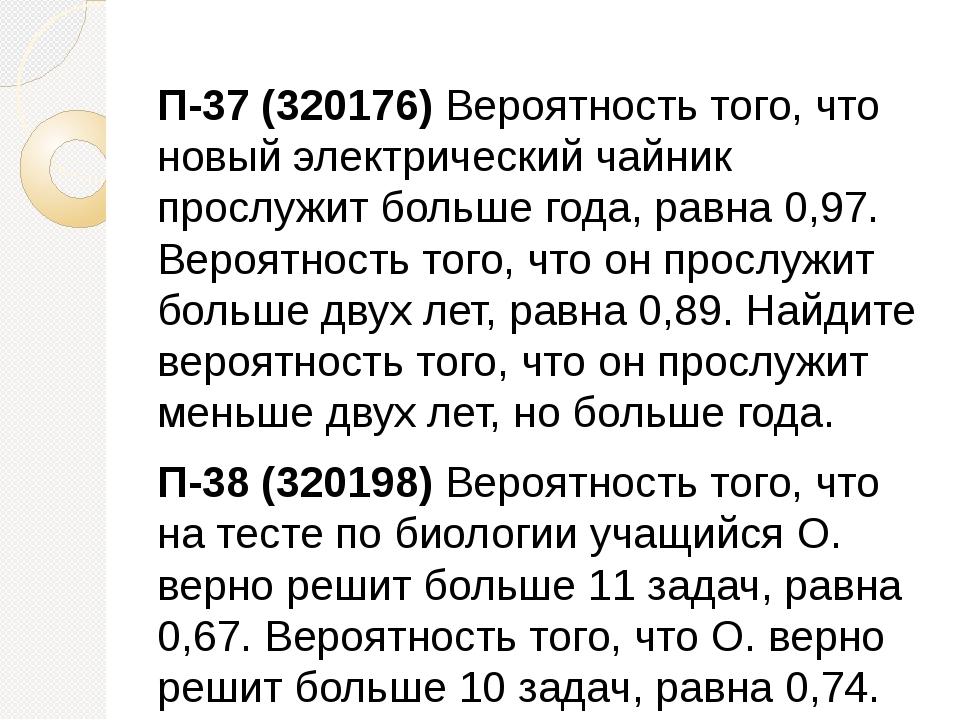 П-37 (320176) Вероятность того, что новый электрический чайник прослужит бол...