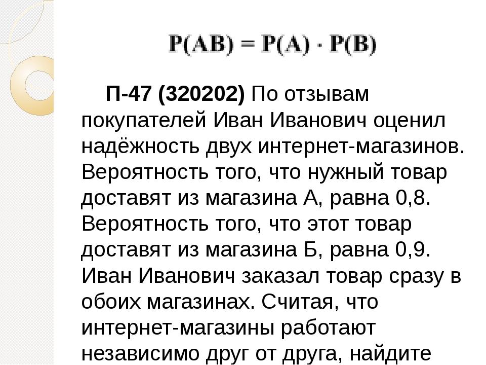 П-47 (320202) По отзывам покупателей Иван Иванович оценил надёжность двух ин...