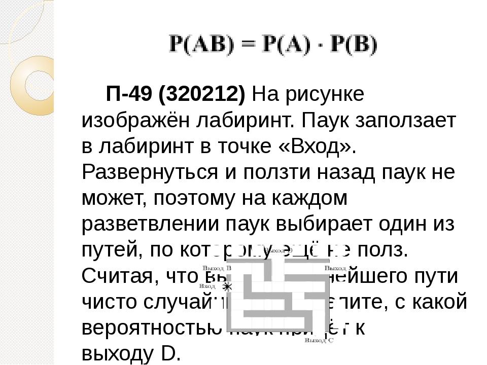 П-49 (320212) На рисунке изображён лабиринт. Паук заползает в лабиринт в точ...