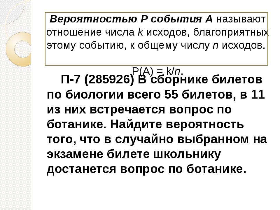 П-7 (285926) В сборнике билетов по биологии всего 55 билетов, в 11 из них вс...