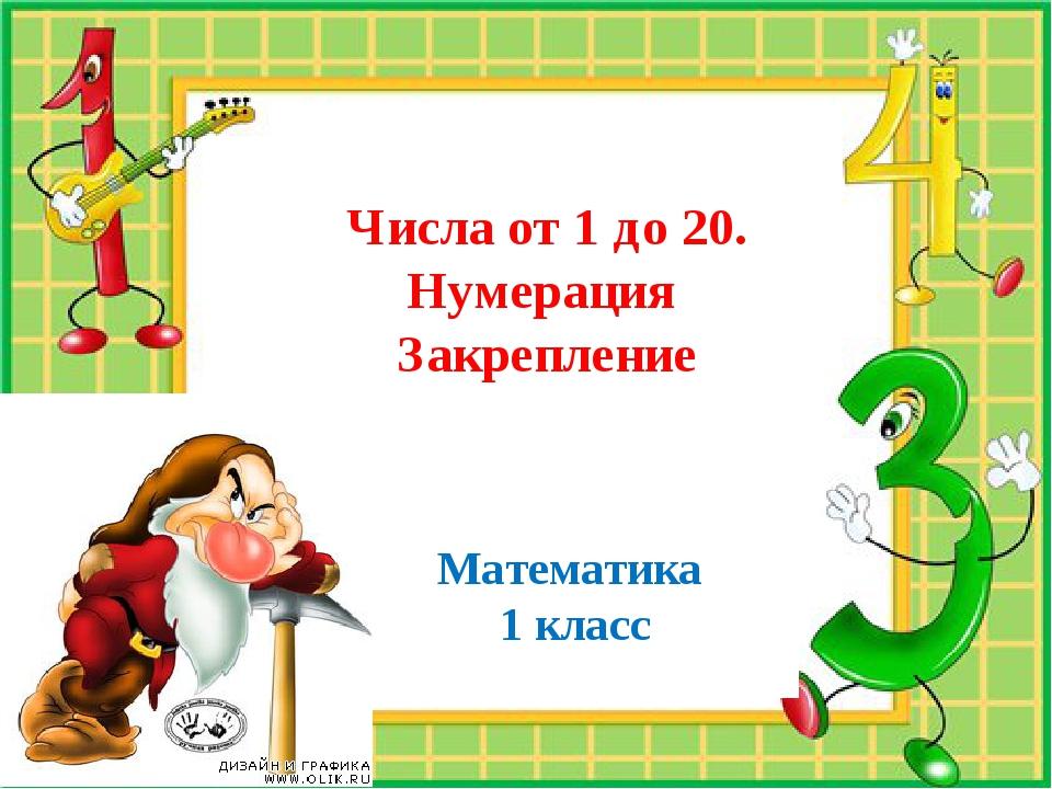 Числа от 1 до 20. Нумерация Закрепление Математика 1 класс