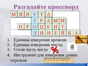 Единица измерения времени 2. Единица измерения массы 3. Сотая часть числа 4.