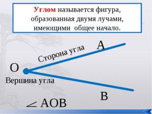 Углом называется фигура, образованная двумя лучами, имеющими общее начало. О