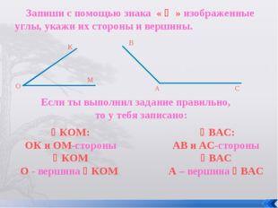 Запиши с помощью знака «  » изображенные углы, укажи их стороны и вершины. М