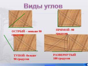 ОСТРЫЙ – меньше 90 градусов ТУПОЙ- больше 90 градусов ПРЯМОЙ -90 градусов РАЗ