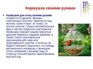 Кормушка своими руками Кормушка для птиц своими руками создается из дерева, ф