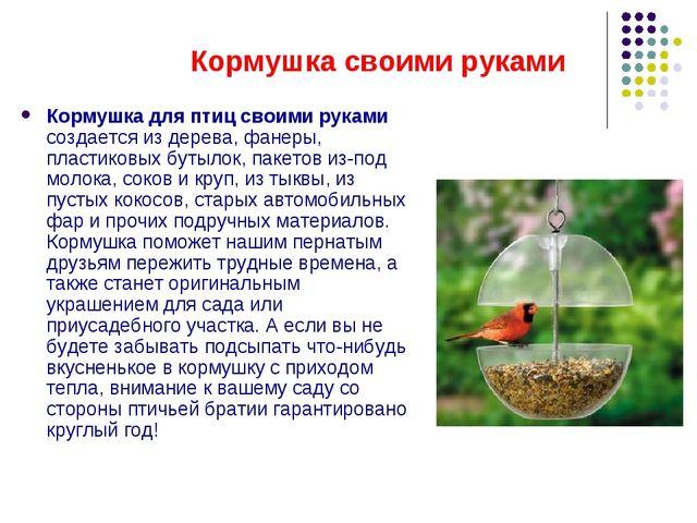 Кормушка своими руками Кормушка для птиц своими руками создается из дерева, ф...
