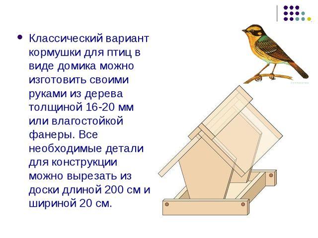 Классический вариант кормушки для птиц в виде домика можно изготовить своими...