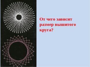 От чего зависит размер вышитого круга?