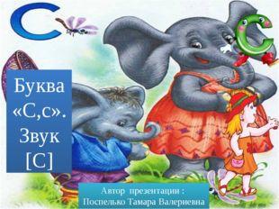 Автор презентации : Поспелько Тамара Валериевна Буква «С,с». Звук [С] Буква «