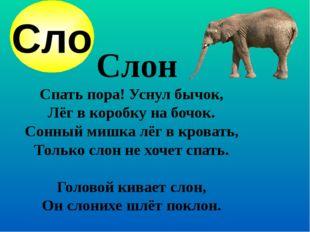 Слон Спать пора! Уснул бычок, Лёг в коробку на бочок. Сонный мишка лёг в кров