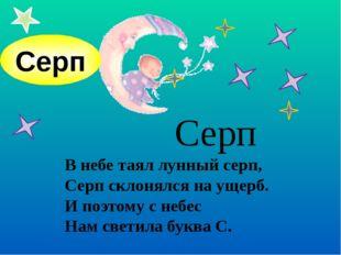 В небе таял лунный серп, Серп склонялся на ущерб. И поэтому с небес Нам с