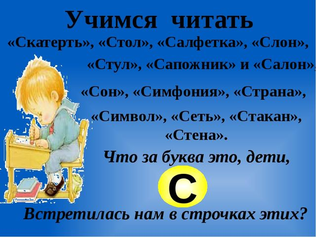 Учимся читать «Скатерть», «Стол», «Салфетка», «Слон», «Стул», «Сапожник» и «С...