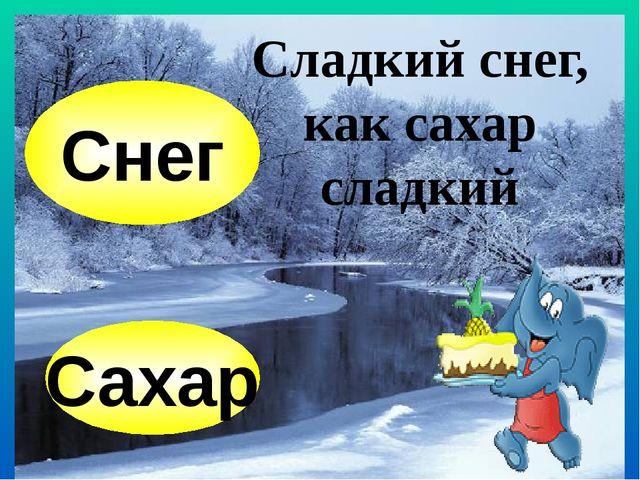 Сладкий снег, как сахар сладкий Снег Сахар