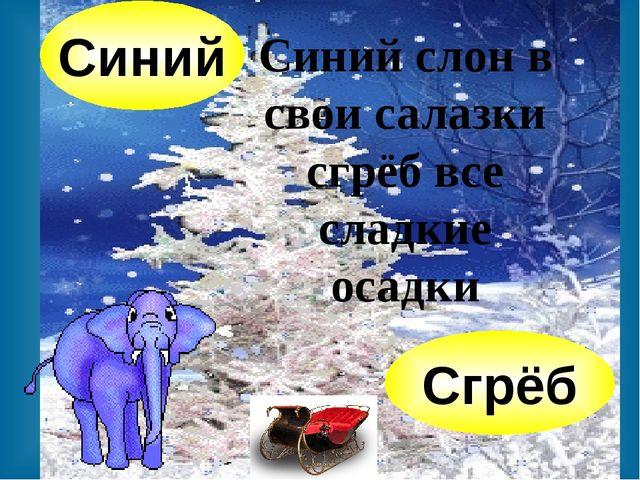Синий слон в свои салазки сгрёб все сладкие осадки Синий Сгрёб