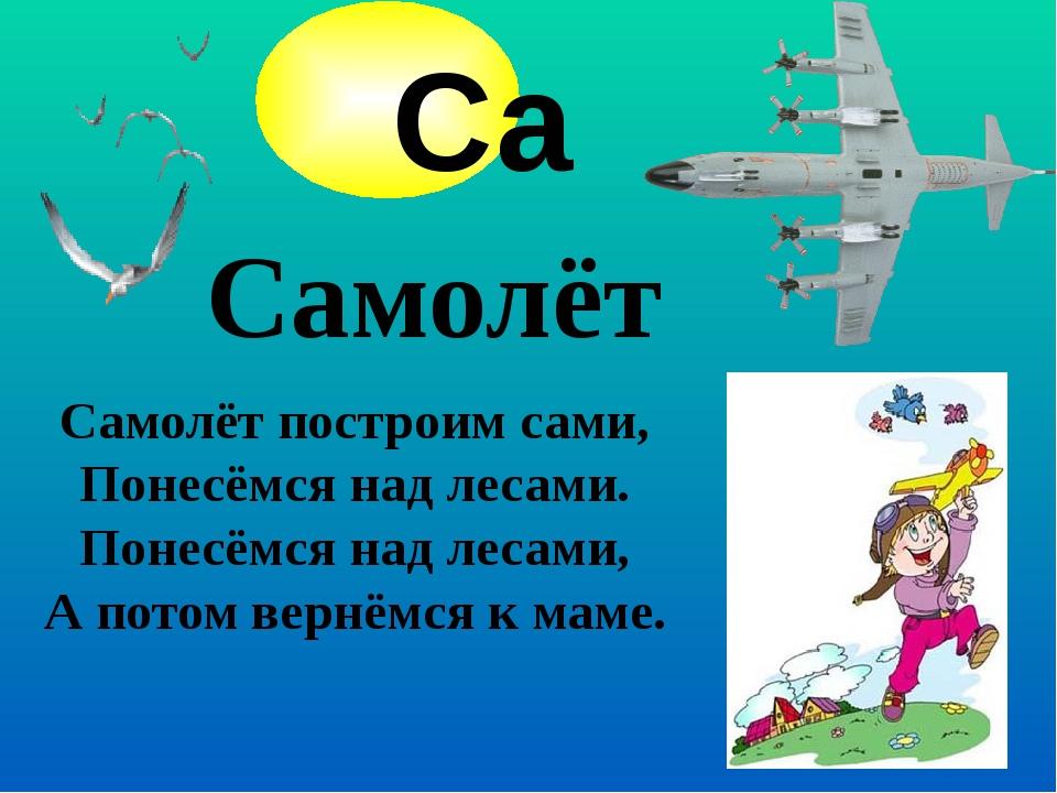 Самолёт Самолёт построим сами, Понесёмся над лесами. Понесёмся над лесами, А...