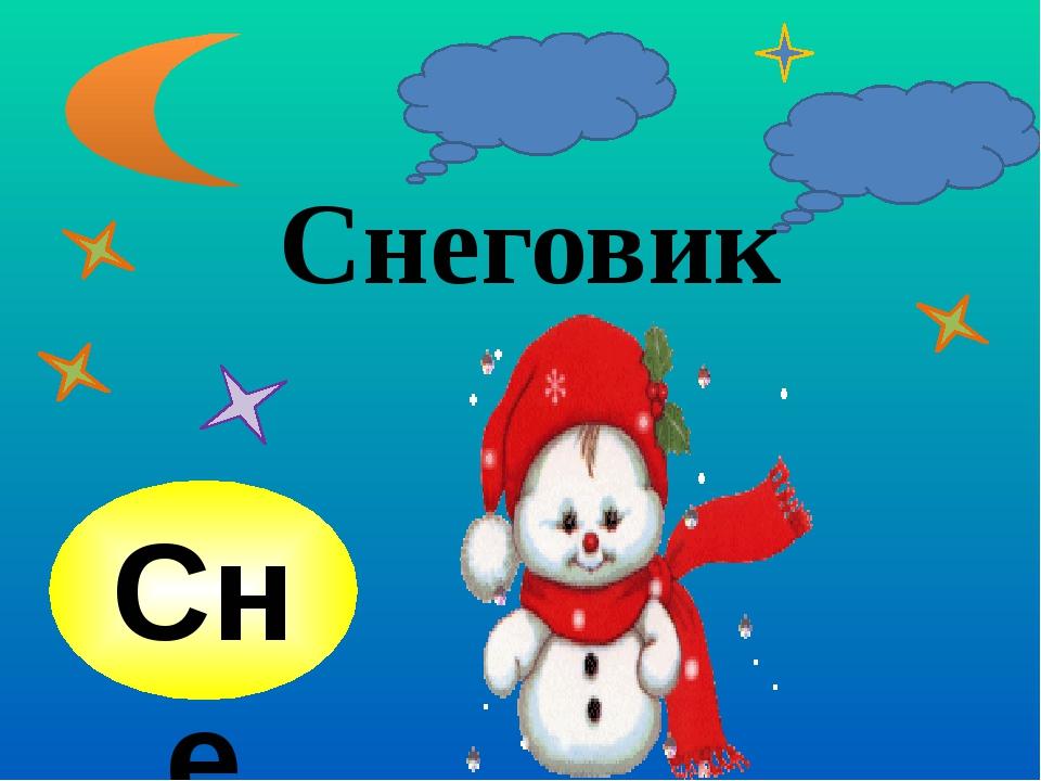 Снеговик Сне