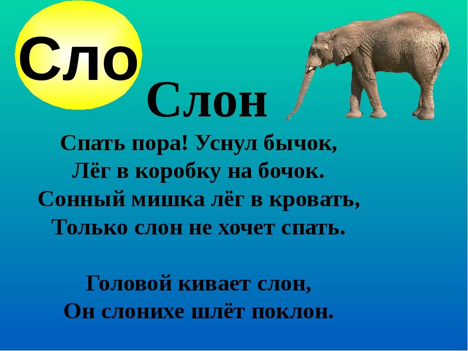 Слон Спать пора! Уснул бычок, Лёг в коробку на бочок. Сонный мишка лёг в кров...