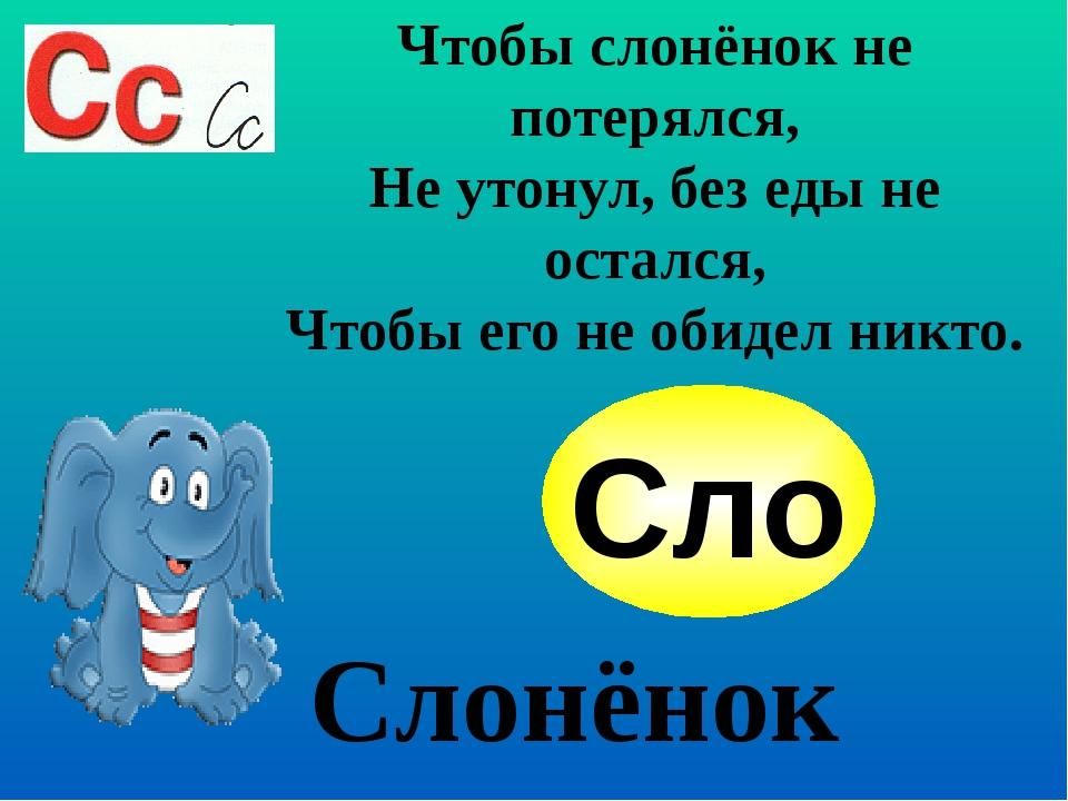 Слонёнок Чтобы слонёнок не потерялся, Не утонул, без еды не остался, Чтобы е...
