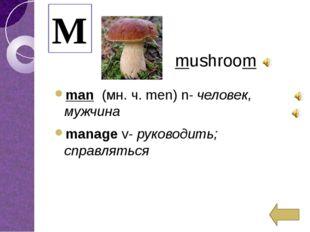 man (мн. ч.men)n-человек, мужчина managev-руководить; справляться M m