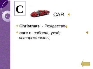 Christmas -Рождество caren-забота, уход; осторожность; C CAR