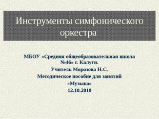 Инструменты симфонического оркестра МБОУ «Средняя общеобразовательная школа №
