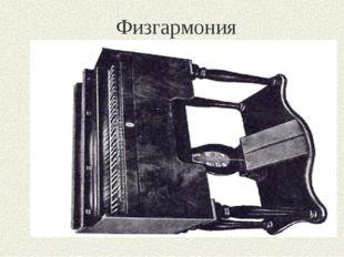 Физгармония
