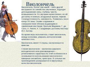 Виолончель Виолончель, более чем какой – либо другой инструмент из семейства