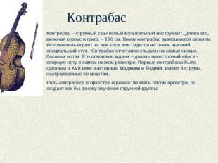Контрабас Контрабас – струнный смычковый музыкальный инструмент. Длина его, в