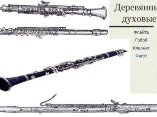 Деревянные духовые Флейта Гобой Кларнет Фагот