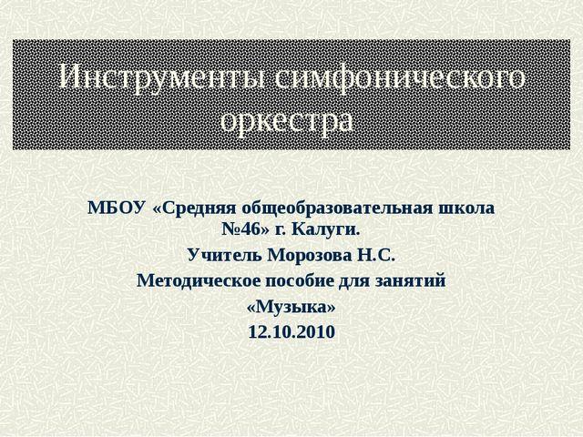 Инструменты симфонического оркестра МБОУ «Средняя общеобразовательная школа №...