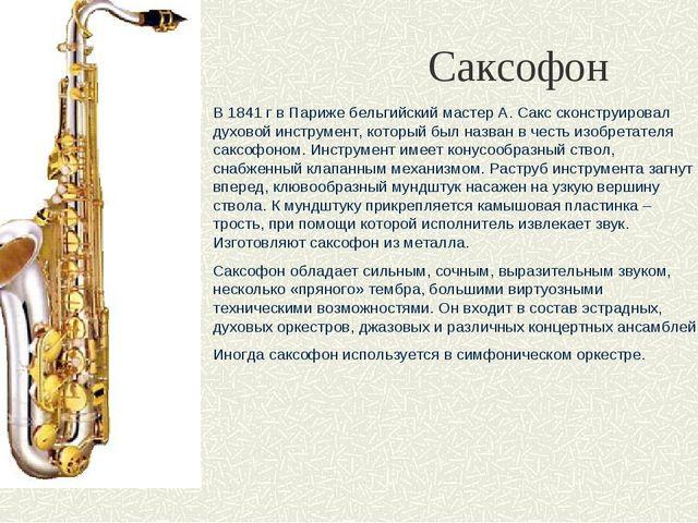 Саксофон В 1841 г в Париже бельгийский мастер А. Сакс сконструировал духовой...