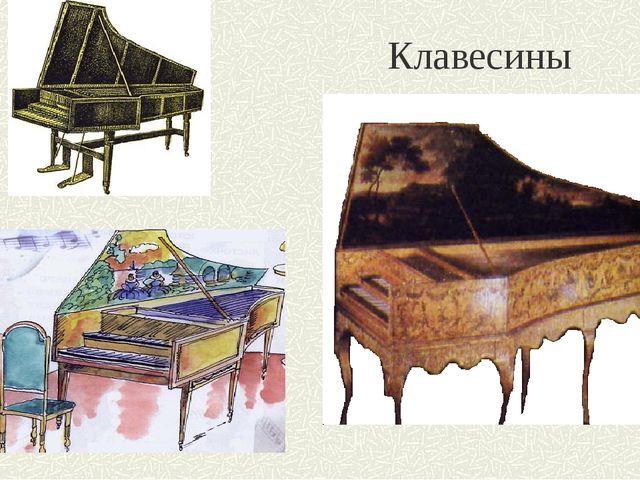 Клавесины