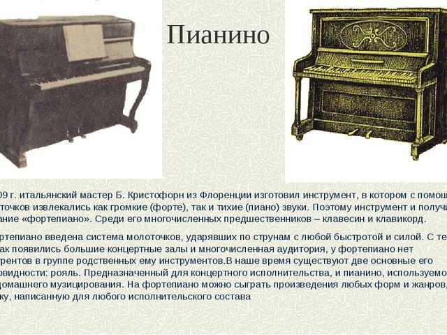 Пианино В 1709 г. итальянский мастер Б. Кристофорн из Флоренции изготовил инс...