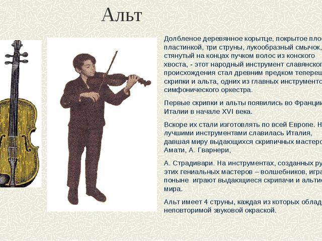 Альт Долбленое деревянное корытце, покрытое плоской пластинкой, три струны, л...