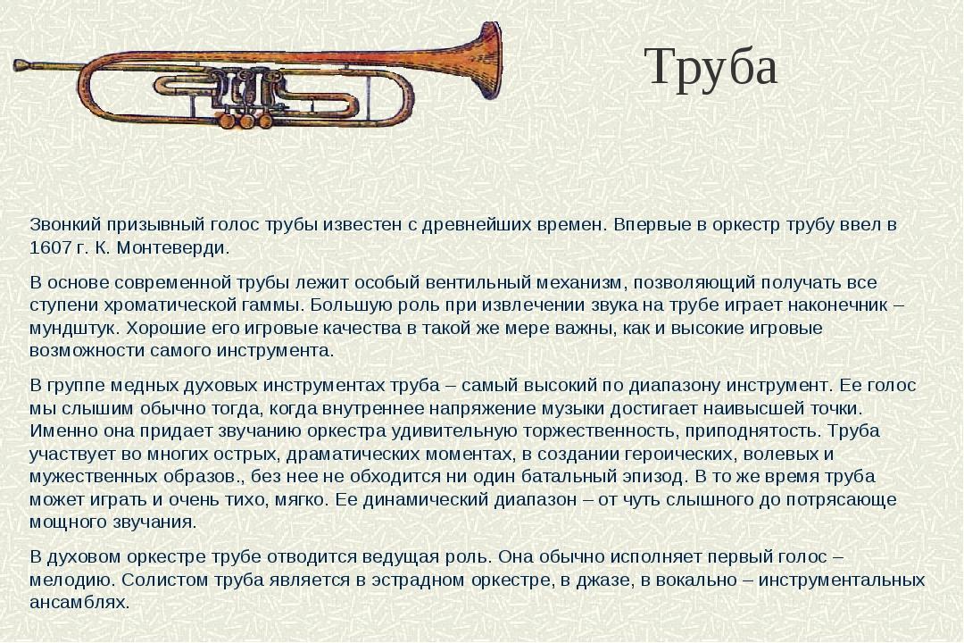 Труба Звонкий призывный голос трубы известен с древнейших времен. Впервые в о...