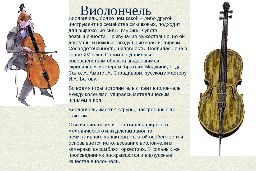 Виолончель Виолончель, более чем какой – либо другой инструмент из семейства...