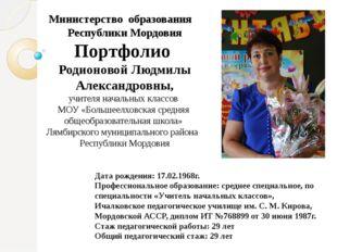 Министерство образования Республики Мордовия Портфолио Родионовой Людмилы Але