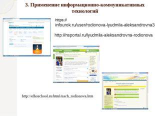 3. Применение информационно-коммуникативных технологий https://infourok.ru/us