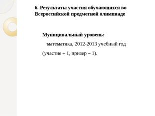Муниципальный уровень: математика, 2012-2013 учебный год (участие – 1, призер
