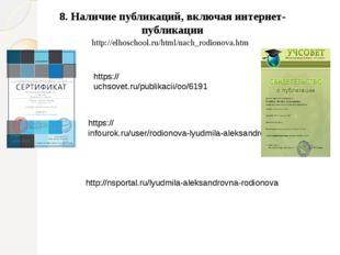 https://infourok.ru/user/rodionova-lyudmila-aleksandrovna3 http://nsportal.ru