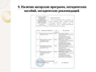9. Наличие авторских программ, методических пособий, методических рекомендаций